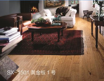 圣象康逸地板黄金板1号 SX1501