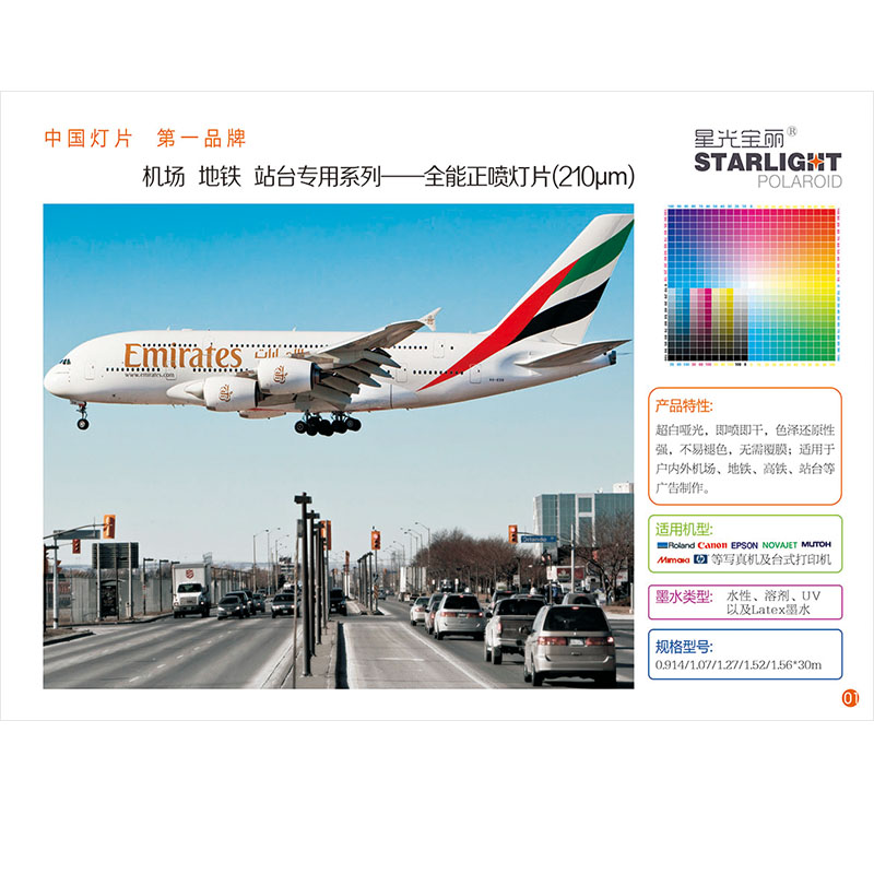 机场 地铁 站台专用系列-全能正喷灯片(210μm)     Professional Use in Airpot,Subway,Platform Ads Series-Reverse Printin