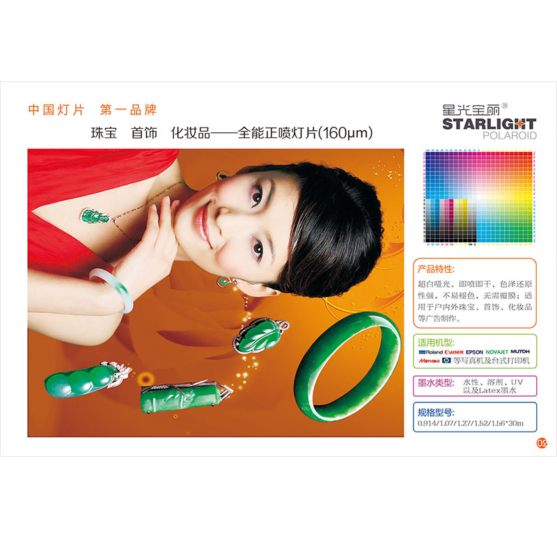 珠宝 首饰  化妆品-全能正喷灯片(160μm)     Professional Use in Jewelry,Cosmetics Ads Series-Reverse Printing Backl