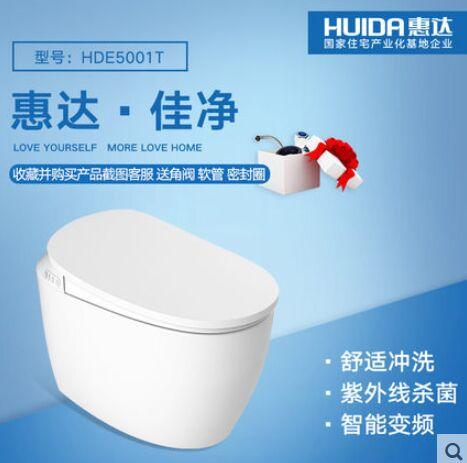 惠达卫浴家用遥控全智能自动冲洗烘干一体式马桶