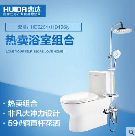 惠达马桶节水座便器HD6261+淋浴花洒卫浴HD196ly套装