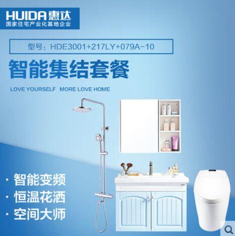 惠达卫浴卫生间智能一体式马桶花洒喷头浴室柜厕所组合套餐