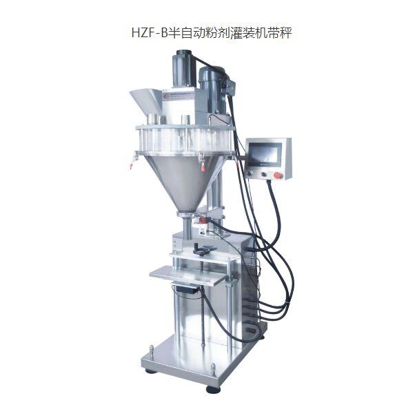 HZF-B半自动粉剂灌装机带秤