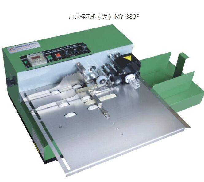 加宽标示机(铁) MY-380F