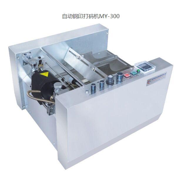自动钢印打码机MY-300