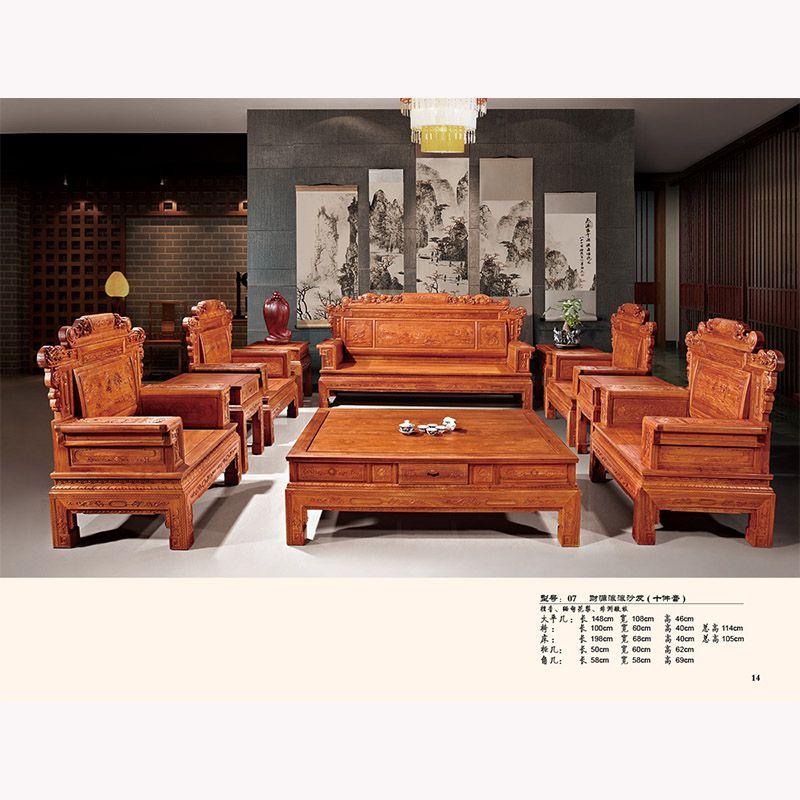 红木家具 红木沙发 刺猬紫檀 兰亭序11件套