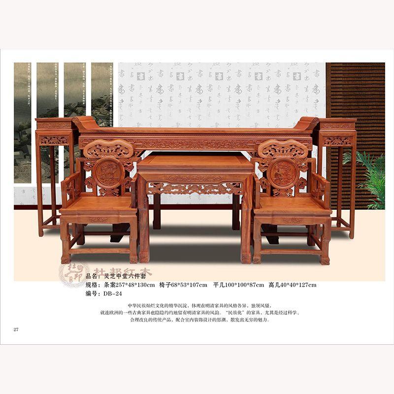 红木家具 刺猬紫檀 红木中堂六件套0002