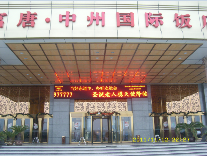 电动感应门  富唐中州国际饭店