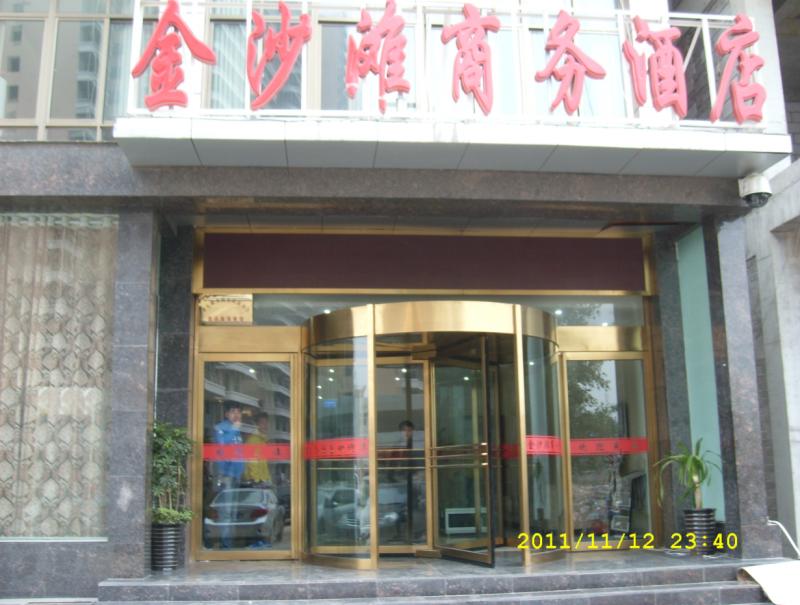 金沙滩商务酒店
