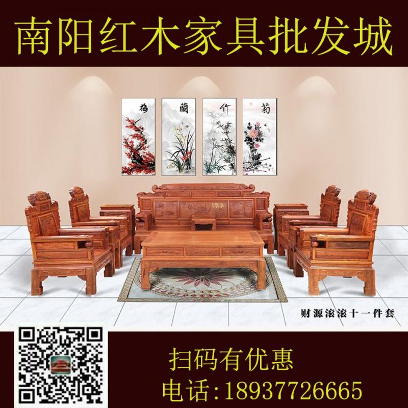 红木家具  红木沙发  刺猬紫檀 财源滚滚11件套沙发
