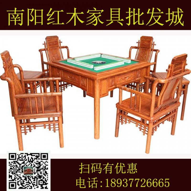 红木家具 实木家具 红木沙发 红木餐桌 红木床 刺猬紫檀 非洲花梨 缅甸花梨 7件套汉宫麻将台