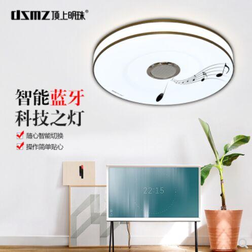 顶上明珠LED智能蓝牙音乐吸顶灯手机遥控圆形卧室灯