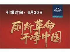 厕所革命 干净中国 九牧卫浴6月30日与您相聚李宁体育园