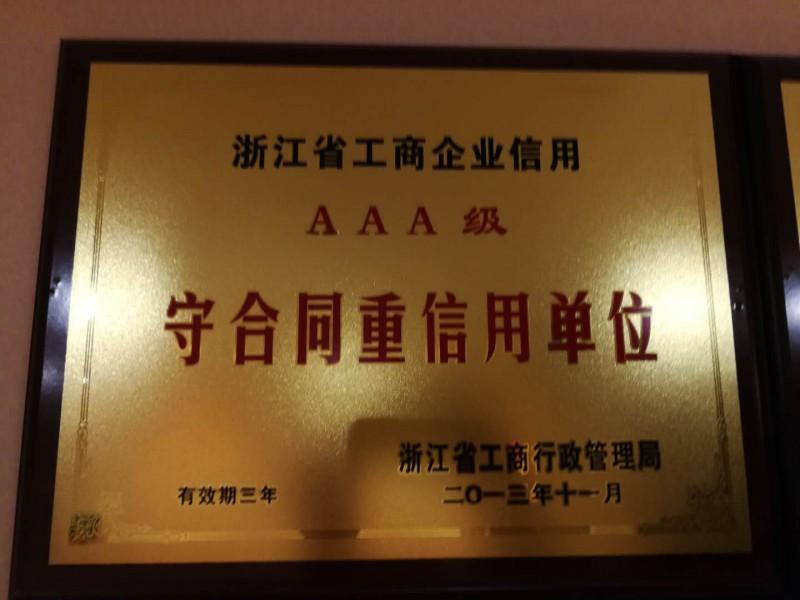 AAA级守合同重信用单位