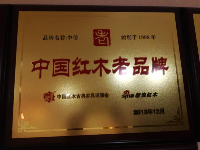中国红木老品牌