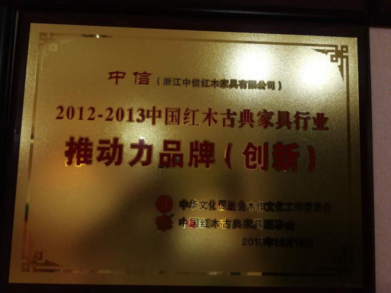 2012-2013中国红木古典家具行业推动力品牌