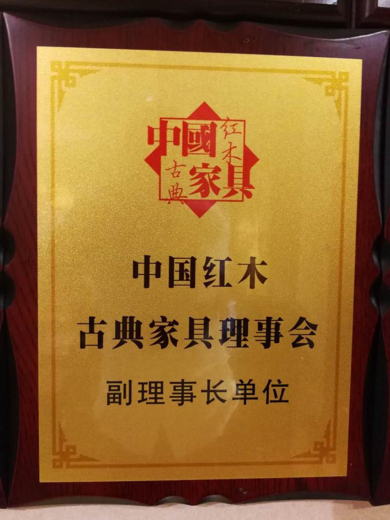 中国红木古典家具理事会副会长单位
