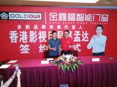 金鑫福与香港巨星吴孟达签约现场