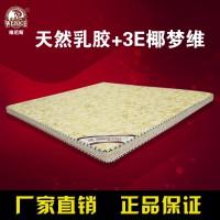 天然乳胶床垫席梦思3E椰梦维零甲醛天然椰棕床垫