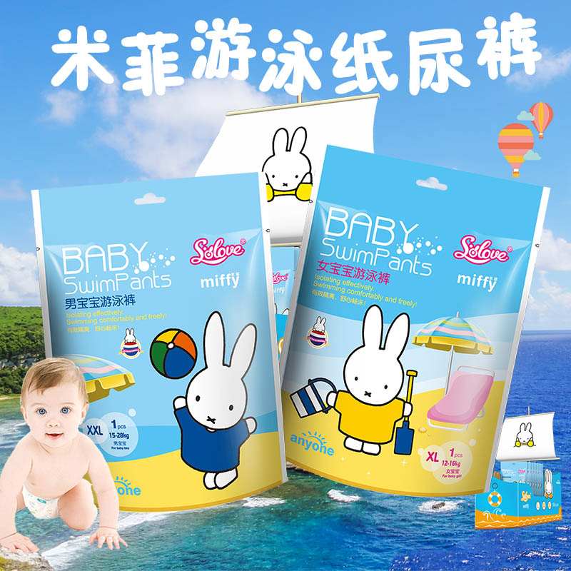SOLOVE男女宝宝游泳裤米菲婴儿一次性1-3岁婴幼儿