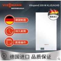 菲斯曼燃气采暖 壁挂炉100-W A1JD A1HD