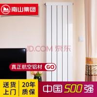 南山  暖气片家用水暖壁挂式铜铝复合装饰散热片 TS-D型