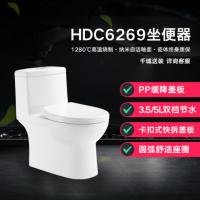 惠达喷射虹吸马桶 节水缓降盖坐便器HDC6269A