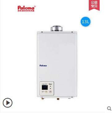 百乐满PH-13SXT 13升平衡式燃气热水器恒温静音进口