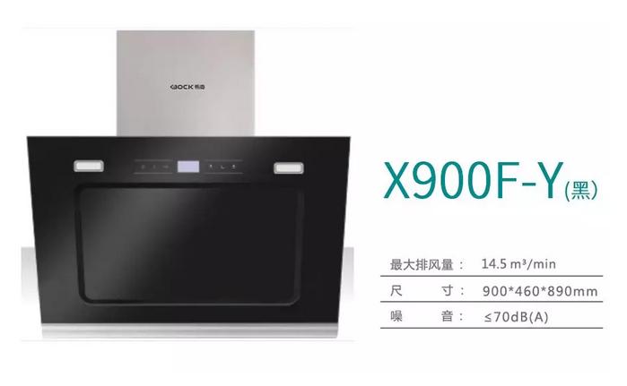 布克油烟机 侧吸顶吸系列 X900F-Y