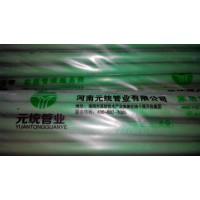 20 PPR 绿色精品家装管