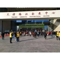 天津国际绿色建材及室内装饰博览会