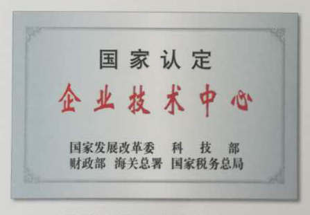 国家认定企业知识中心
