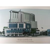 泰国社会保险大楼