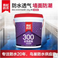 雨虹(YUHONG) 东方雨虹 雨虹防水300  防水涂料