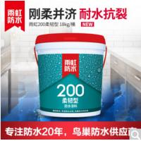 雨虹防水 防水涂料卫生间防水材料厨房阳台柔韧性防水胶