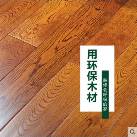 升达地板 实木地板 进口橡木 深柚色 手抓仿古 暗香疏影