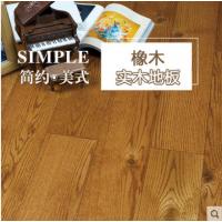 升达地板 实木地板 进口橡木 柚木色 拉丝仿古 锦瑟年华