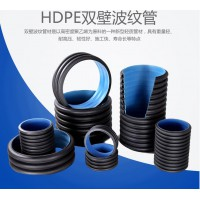百牛塑胶 HDPE双壁波纹管