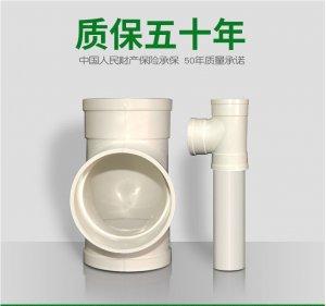 百牛塑胶 PVC-U给排水管