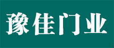 郑州豫佳门业