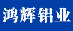 郑州鸿辉铝业有限公司
