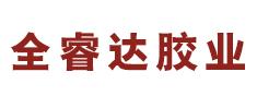 郑州全睿达胶业