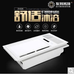友邦浴霸多功能集成吊顶风暖嵌入式三合一卫生间暖风机ZH526