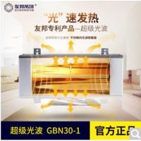 友邦集成吊顶 光波取暖电器光波 浴霸 光波GBN30-1