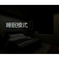 韩师傅智能家居  睡眠模式