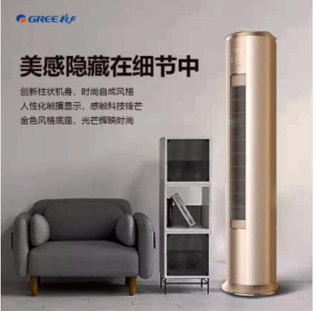 格力空调 i铂 1级 KFR-72550FNhAa-A1