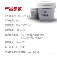 暖涂士液态石墨烯隐形供暖系统 远红外发热电热涂料地暖