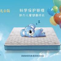 顾家家居卧室1号垫儿童垫 M0128