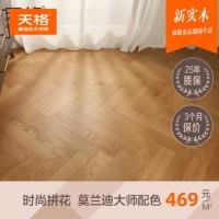 天格新实木地板 纯实木锁扣 家用适用于地暖厂家直销 莫兰迪