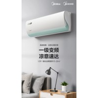大1.5P变频智能空调 一级能效冷暖挂机